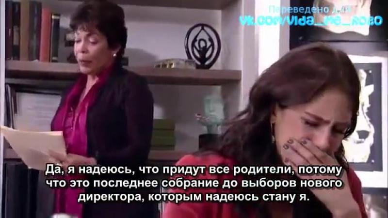 Опасные связи 31 серия с русскими субтитрами