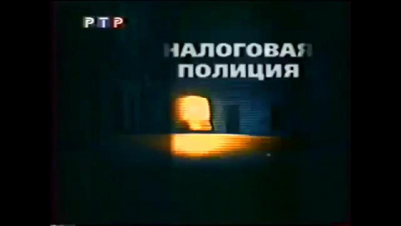 Заставка программы Дежурная часть (РТР, 1998-2001)