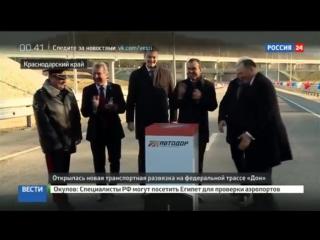 Под Джубгой открыли новую развязку на федеральной трассе М4 Дон