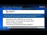 WikiLeaks готова заплатить 100 тысяч за записи разговора Трампа и Коми