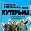 АПМ Кутерьма