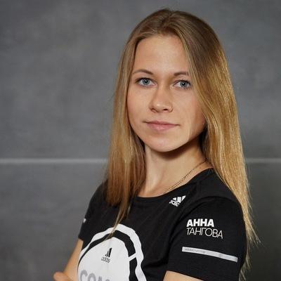 Анна Тангова