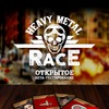 """Тестирование настольной игры """"Heavy Metal Race"""""""