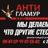 АНТИГЛАМУР |crazy club| Новосибирск