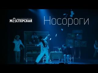 Спектакль «Носороги» – Санкт-Петербургский театр «Мастерская»