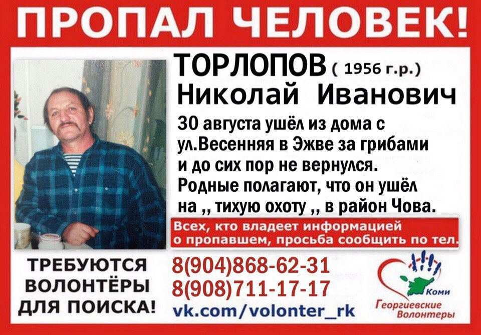 Пропавших местных жителей становится больше! Розыск, фото-3