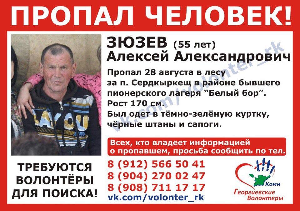 Пропавших местных жителей становится больше! Розыск, фото-4