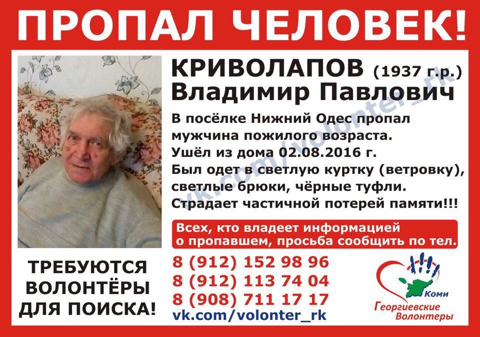 Пропавших местных жителей становится больше! Розыск, фото-6