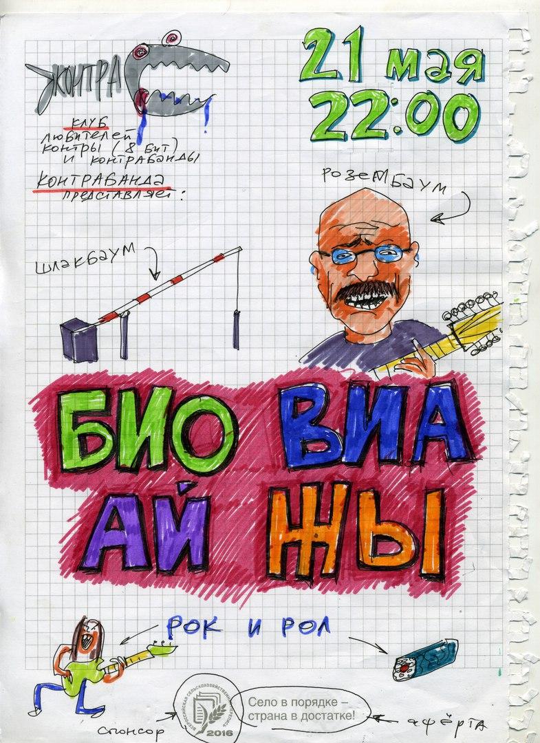 Афиша Владивосток Био ВИА ай ЖЫ в Контрабанде 21.05.2016