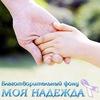 """Благотворительный фонд """"Моя Надежда"""""""