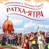 Фестиваль Ратха-ятра в Нижнем Новгороде 2017