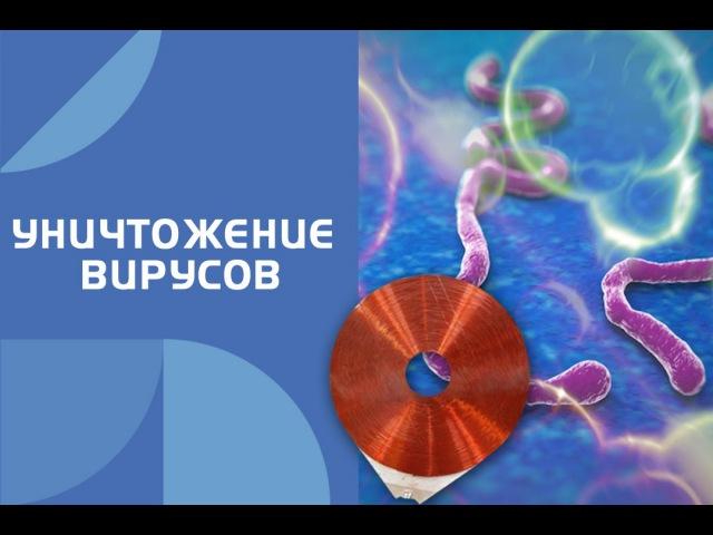 15 Действует ли катушка Мишина на все вирусы (вихревая медицина)