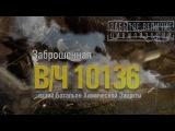 Забытая войсковая часть 10136 / Бывший батальон химической защиты / Концлагерь Шталаг 338