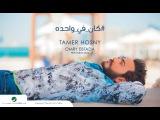Kan fe Wahda - Tamer Hosny