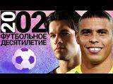 2002 ГОД Зубастик, Неверкузен и сборная Бразилии Футбольное десятилетие