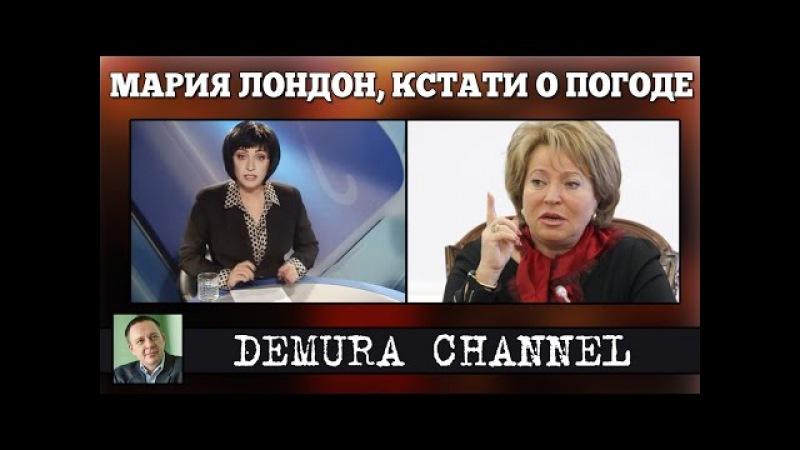 Мария Лондон - Валя Тютина, Валька стакан, Матвиенко!