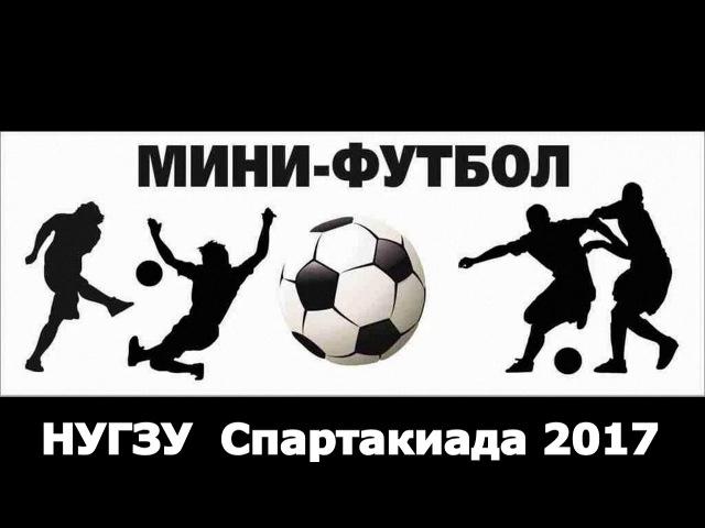 Мини футбол/ НУГЗУ / Спартакиада 2017