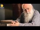 Лев Клыков. Единое знание