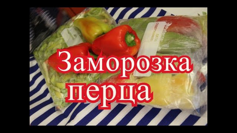 Заморозка перца на зиму.| How to freeze Peppers.