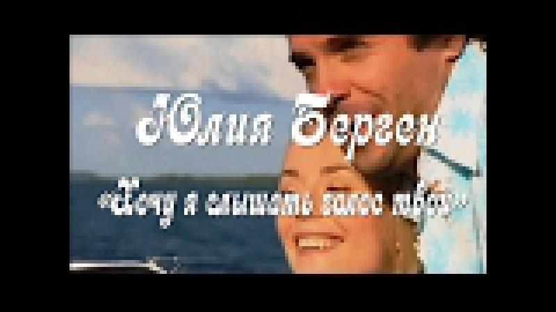 Юлия Берген - Хочу я слышать голос твой