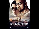 Кровью и потом: Анаболики (2013) — смотреть онлайн — КиноПоиск