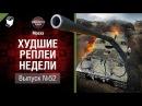 66-ти тонная муха - ХРН №52 - от Mpexa World of Tanks