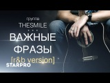 THESMILE - Важные фразы R&ampB version