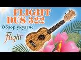 Обзор укулеле сопрано FLIGHT DUS 322 ZEBZEB