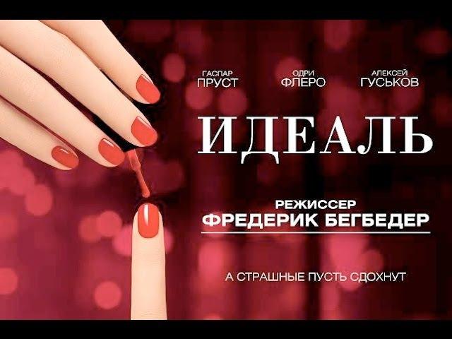 Идеаль / L'idéal / Ideal 2016 Русский Трейлер