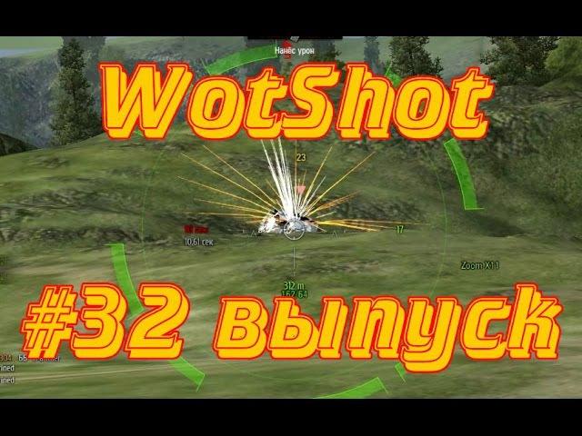WotShot 32 выпуск В танки играют все!