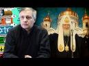 Пякин В. В. КОБ и РПЦ