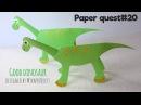 Как сделать Динозавра из бумаги для детей Paper Dinosaur Craft for kids EASY AND FUN