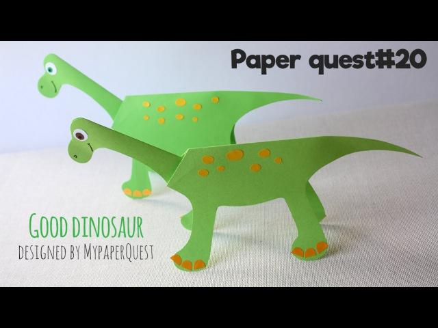 Как сделать поделку Динозавр своими руками / How to make а Dinosaur / Papercraft / - My Paper Quest