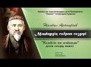 Кедейлік үш ағайынды деген сөздің мәнісі Мәшһүр Жүсіп Көпеев Аудио