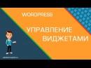 Что такое ВИДЖЕТЫ Добавление и настройка ВИДЖЕТОВ на сайт Wordpress