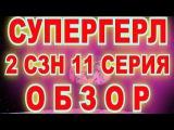 СУПЕРГЕРЛ 2 сезон 11 серия Supergirl The Martian Chronicles - ОБЗОР САМЫЕ ДЕБИЛЬНЫЕ ПРИШЕЛЬЦЫ