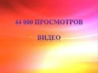 44 000 просмотров рекламы за 10 часов