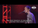 Bo Burnham (Бо Бёрнем) - Lower Your Expectations (отрывок из