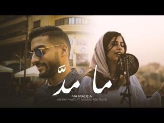 Ashraf Majed - Ma Madda ft. Nouran Abutaleb | ما مدَّ - اشرف ماجد ونوران ابوطالب | @AxeerStud