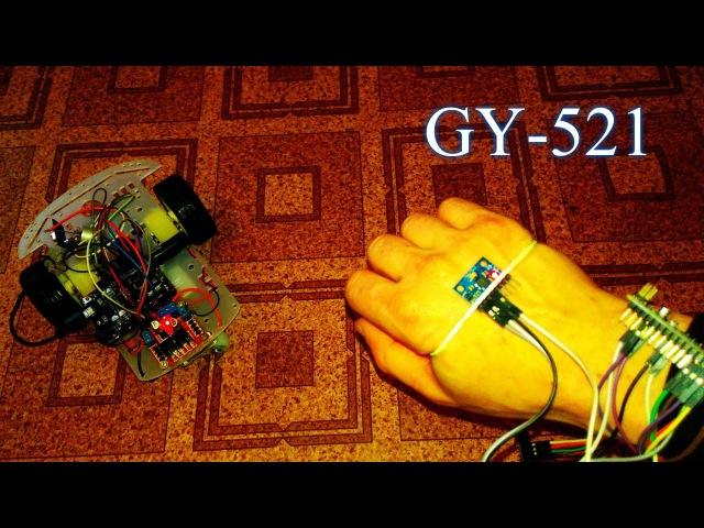 Ардуино робот, управление гироскопом (GY-521 Nrf24l01)