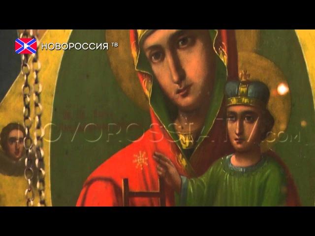 Святыни Донбасса. Неопалимая Купина