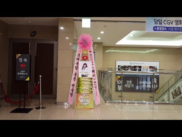 연극 '짬뽕' 출연 크레용팝(Crayon Pop) 웨이(허민선) 응원 드리미 쌀화환 : 크레용팝 Cr