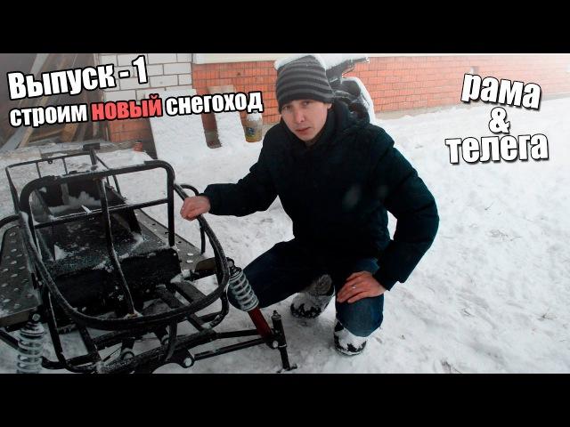 Строим новый снегоход | Выпуск первый cnhjbv yjdsq cytuj[jl | dsgecr gthdsq cnhjbv yjdsq cytuj[jl | dsgecr gthdsq cnhjbv yjdsq c