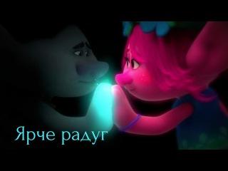 Клип Тролли Розочка и Цветан