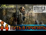 Стрим-Прохождение S.T.A.L.K.E.R. Зов Припяти 4 - Путь в Припять - YouTube