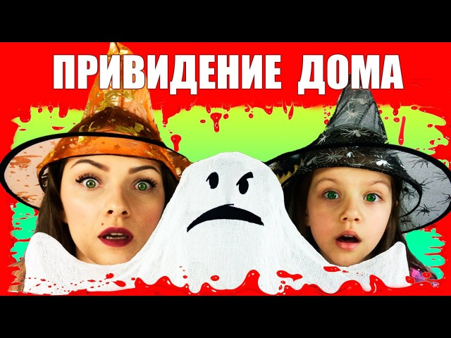 👻 ПРАНК С ПРИВИДЕНИЕМ Крутое Светящееся Привидение на Хеллоуин Вики Шоу
