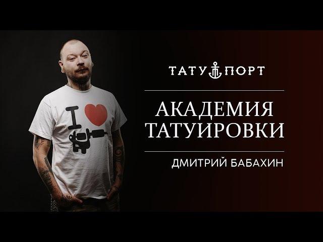 АКАДЕМИЯ ТАТУИРОВКИ - Дмитрий Бабахин.