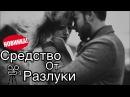 Новинка 2016 Средство от Разлуки. Роскошная мелодрама, новинки, Русские фильмы 2016