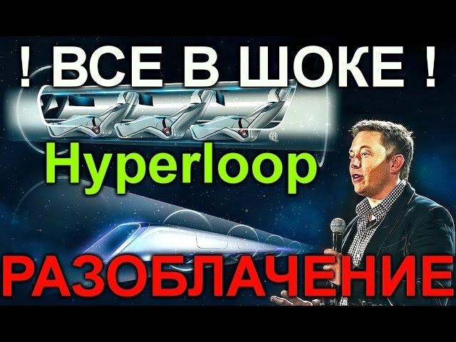 🎥 Смотреть Всем разоблачение проект Илон Маск ГиперПетля! All in shock The Hyperloop BUSTED