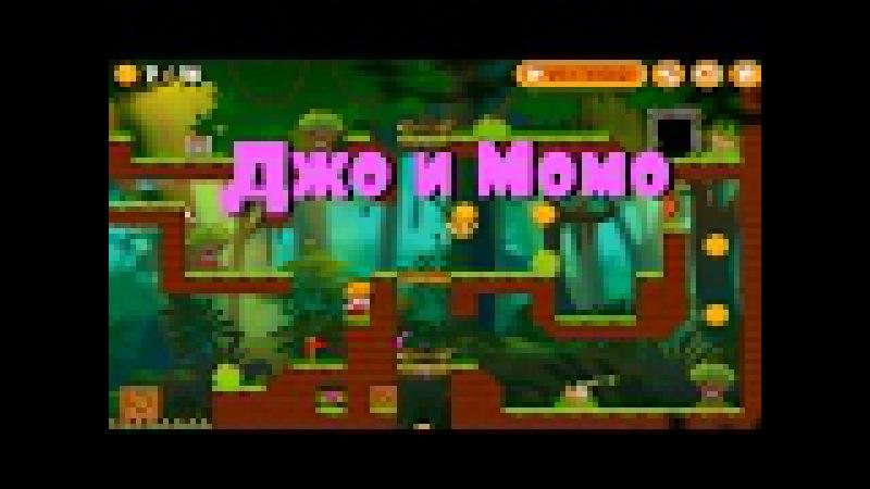 Джо и Момо. JO MOMO. [Серия 1]